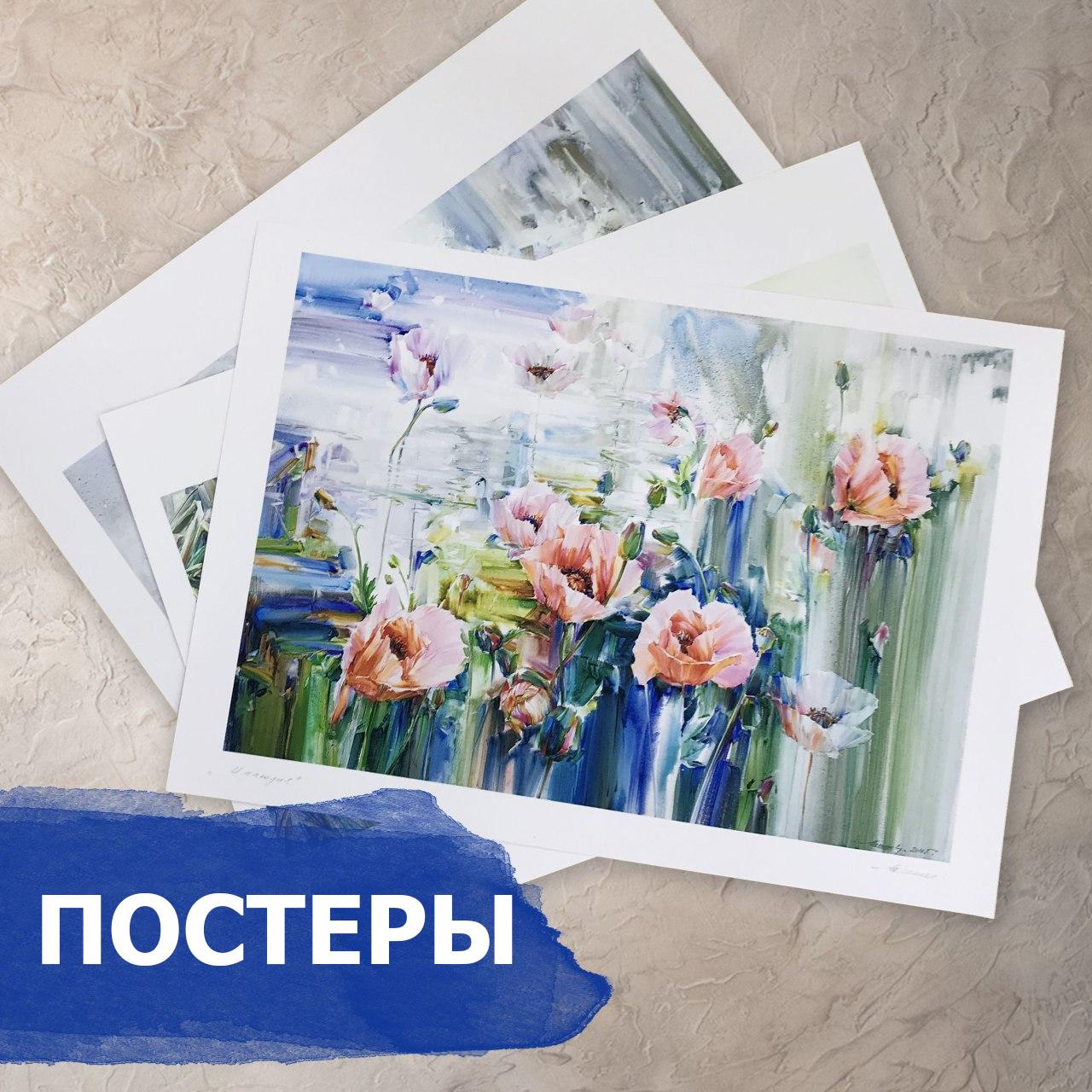 Постеры картин