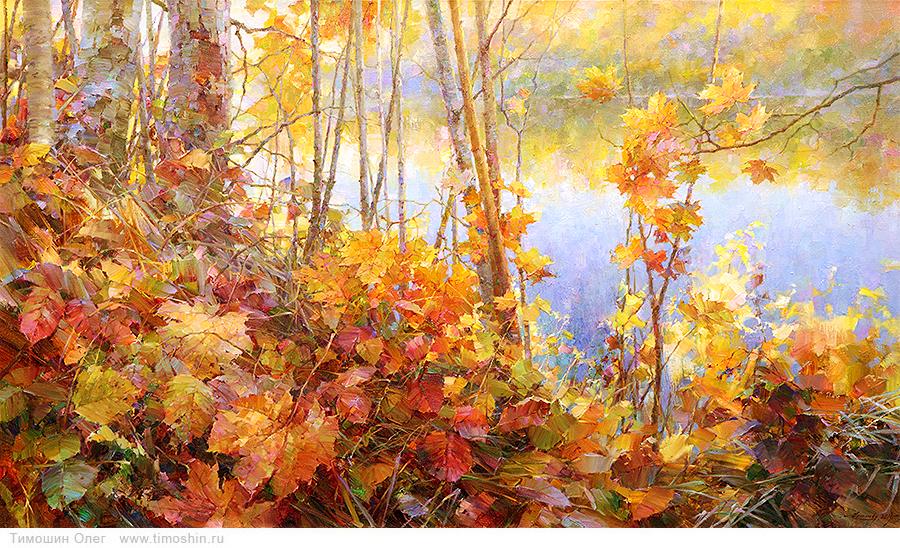 Дивная осень