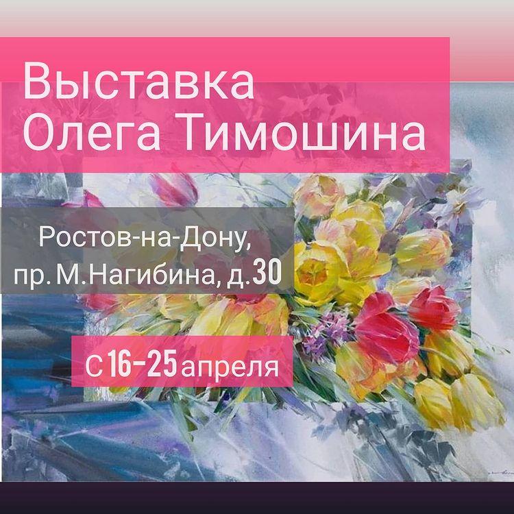 Выставка АРТ-Ростов 2021