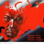 Картина Ленин – жил. Ленин – жив. Ленин – будет жить?